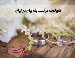 تاریخچه مراسم بله برون - سفره عقد و دفترعقد و ازدواج در غرب تهران پیوندمهرافزا