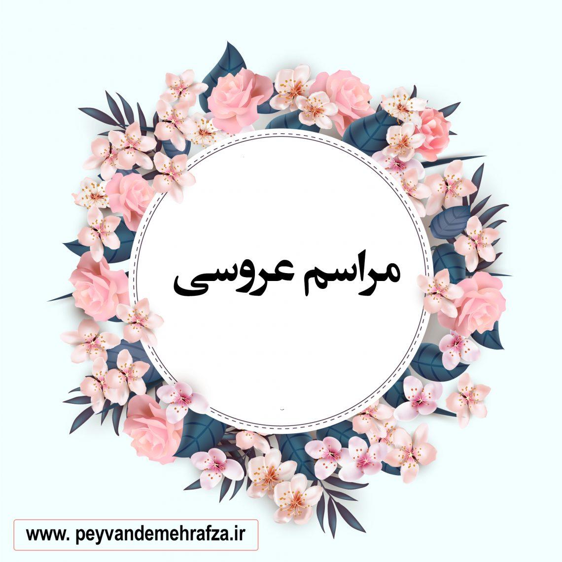 عواقب ازدواج بدون عروسی - سفره عقد و دفترعقد و ازدواج در غرب تهران پیوندمهرافزا