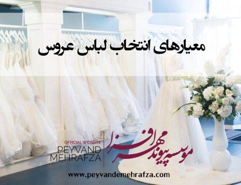 معیارهای انتخاب لباس عروس - سفره عقد و دفترعقد و ازدواج در غرب تهران پیوندمهرافزا