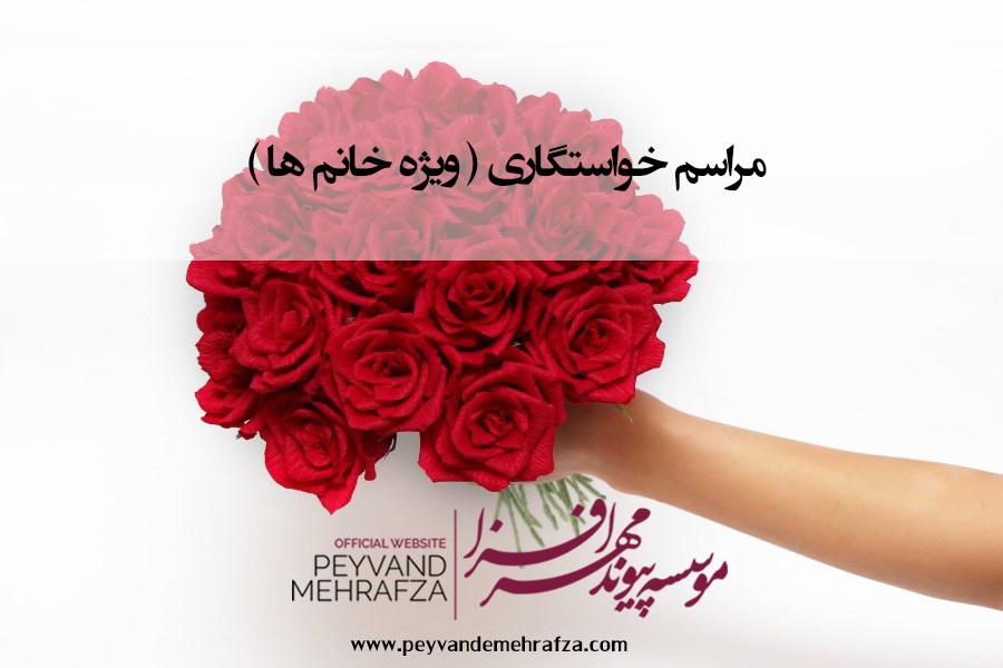مراسم خواستگاری ( ویژه خانم ها ) - سفره عقد و دفترعقد و ازدواج در غرب تهران پیوندمهرافزا