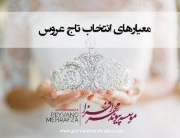 انتخاب تاج عروسی - سفره عقد و دفترعقد و ازدواج در غرب تهران پیوندمهرافزا