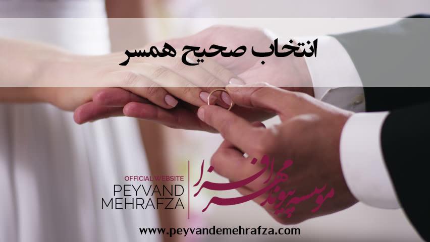 انتخاب صحیح همسر - سفره عقد و دفترعقد و ازدواج در غرب تهران پیوندمهرافزا