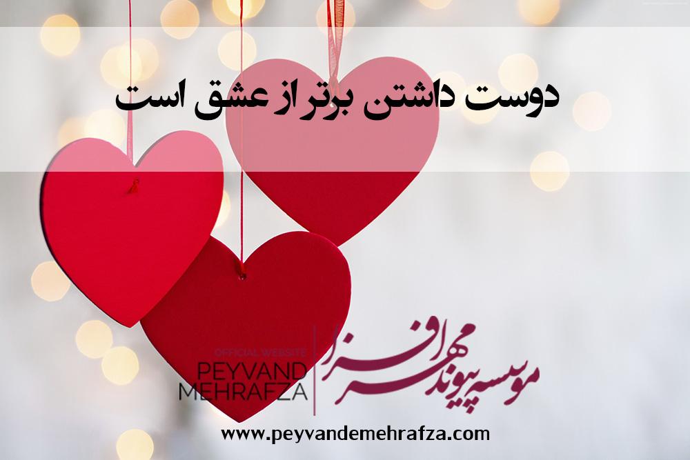 دوست داشتن برتر از عشق است!