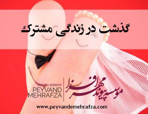 گذشت در زندگی مشترک - سفره عقد و دفترعقد و ازدواج در غرب تهران پیوندمهرافزا