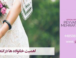 اهمیت خانواده ها در انتخاب همسر | دفترعقد و ازدواج شیک در غرب تهران پیوندمهرافزا