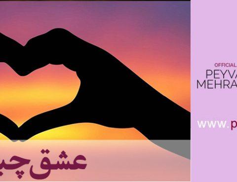 عشق چیست|دفتر عقد و ازدواج شیک در غرب تهران پیوند مهر افزا عقد و ازدواج