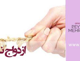 اهداف روابط ازدواج|دفتر عقد و ازدواج شیک در غرب تهران پیوند مهر افزا