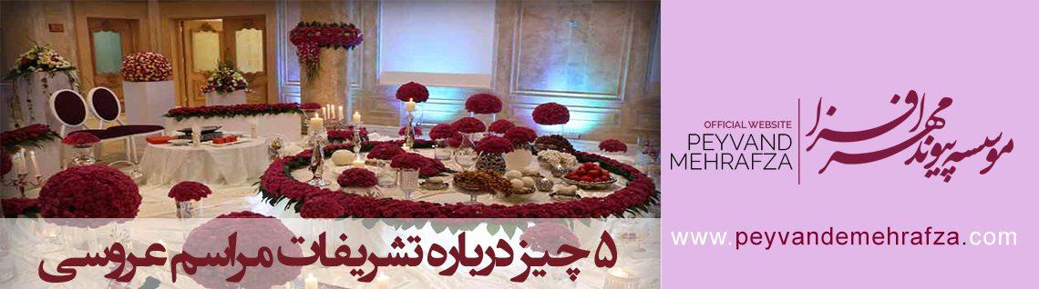 تشریفات عروسی|دفتر عقد و ازدواج شیک در غرب تهران پیوند مهر افزا
