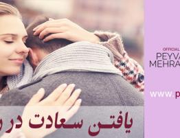 روابط زناشویی | دفتر عقد و ازدواج شیک | غرب تهران | پیوند مهر افزا