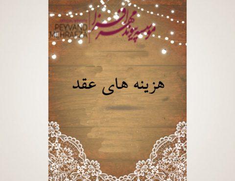 مراسم عقد | دفتر عقد و ازدواج شیک | غرب تهران | پیوند مهر افزا | عقد و ازدواج