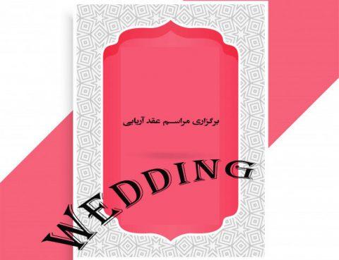 عقد آریایی | دفتر عقد و ازدواج شیک | غرب تهران | پیوند مهر افزا | عقد و ازدواج