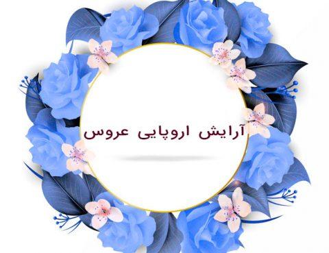 آرایش اروپایی | دفتر عقد و ازدواج شیک | غرب تهران | پیوند مهر افزا
