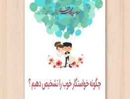 خواستگار | دفتر عقد و ازدواج شیک | غرب تهران پیوند مهر افزا | عقد و ازدواج