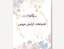 آرایش | دفتر عقد و ازدواج شیک | غرب تهران | پیوند مهر افزا | عقد ازدواج