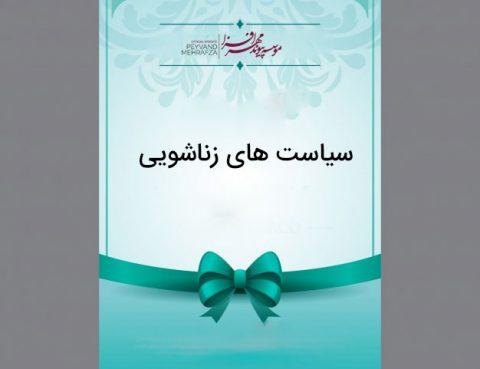 همسر| دفتر عقد و ازدواج شیک | غرب تهران | پیوند مهر افزا | عقد و ازدواج