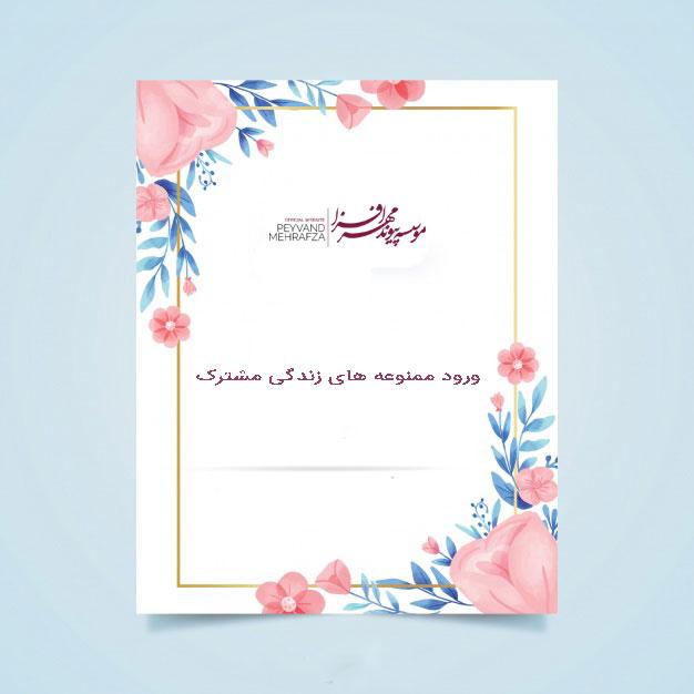 زندگی مشترک | دغنر عقد و ازدواج شیک | غرب تهران | پیوند هر افزا