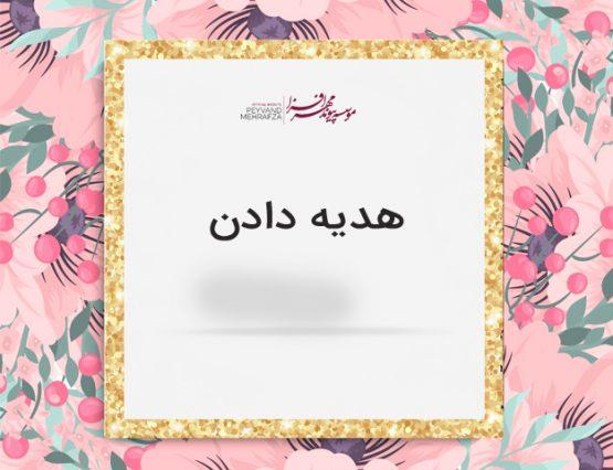 هدیه | دفتر عقد و ازدواج شیک | غرب تهران | پیوند مهر افزا | عقد و ازدواج