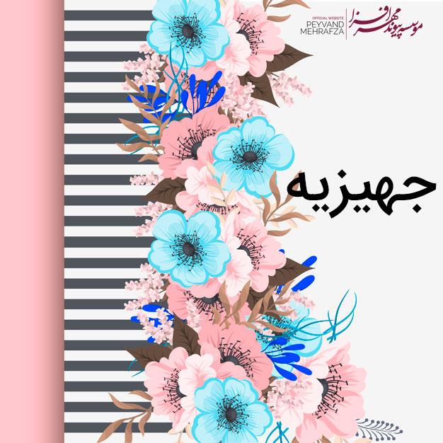 جهیزیه | دفتر عقد و ازدواج شیک | غرب تهران | پیوند مهر افزا | عقد و ازدواج