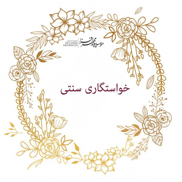 خواستگاری سنتی | دفتر عقد و ازدواج شیک | غرب تهران | پیوند مهر افزا