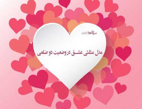 مثلث عشق | دفتر عقد و ازدواج شیک | غرب تهران | پیوند مهر افزا