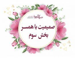 همسر | دفتر عقد و ازدواج شیک | غرب تهران | پیوند مهرافزا | عقد و ازدواج